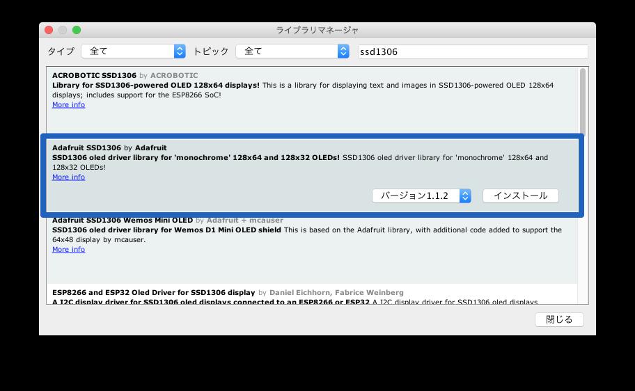ArduinoとHiLetgo I2C 128×64 OLED SSD1306液晶サクッと!動作