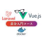 Laravel+Vue.js